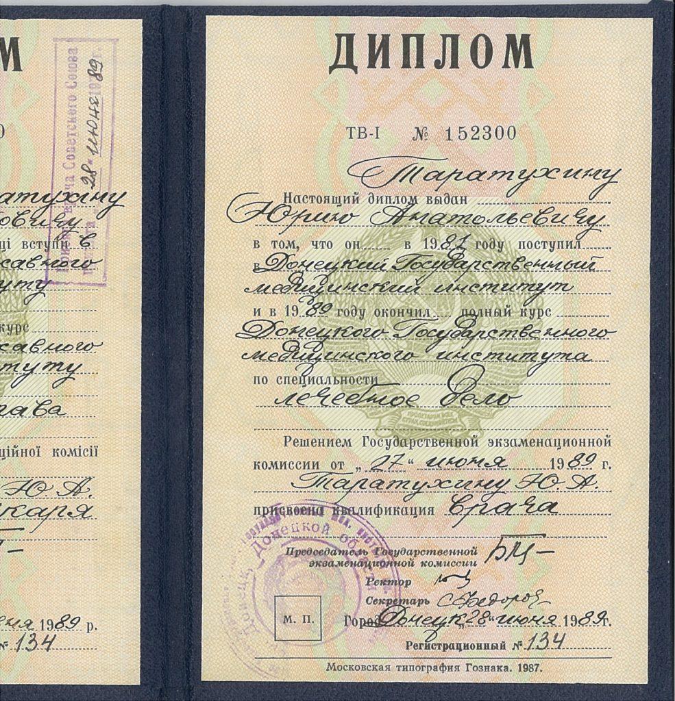 Диплом Таратухина Юрия Анатольевича